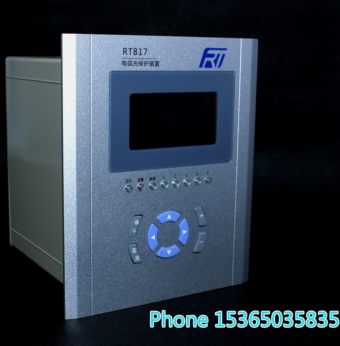 RHG817风电弧光保护装置